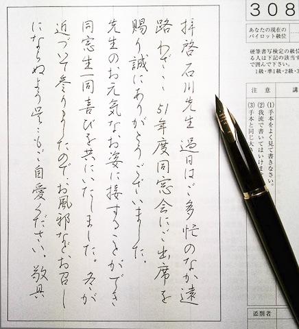 デスクペンで書いた文字