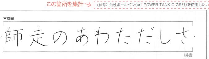 参考筆記具が記載された箇所