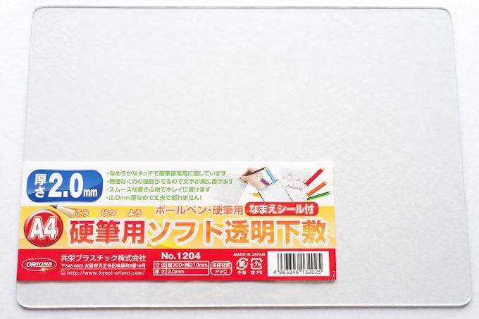硬筆用ソフト下敷き「NO.1204」