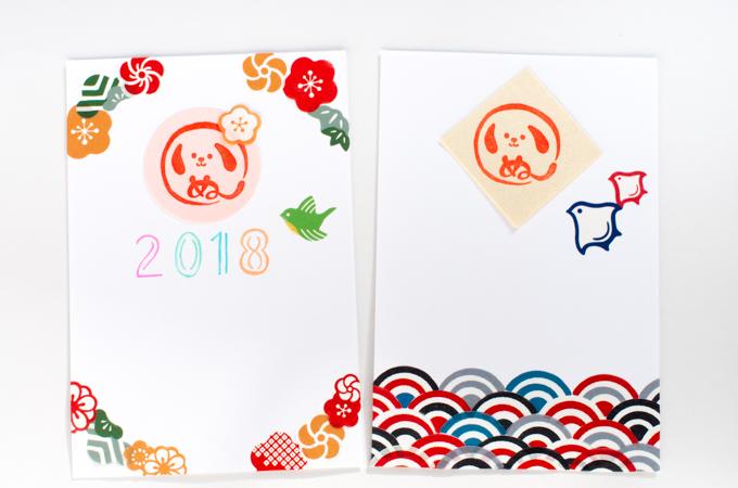 2018年(犬年)手作り年賀状の作例サンプル その1