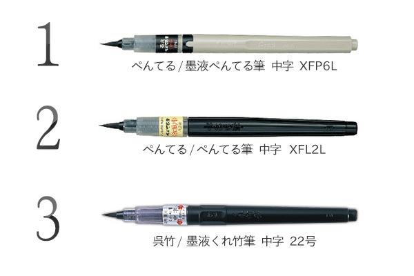 手本執筆でよく使用された筆ペン【2014年版】
