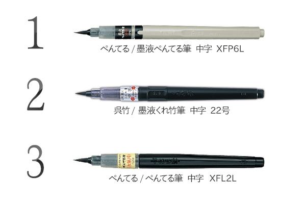 手本執筆でよく使用された筆ペン【2015年版】