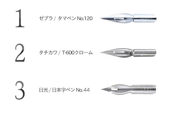 手本執筆でよく使用されたつけペン ペン先【2015年版】