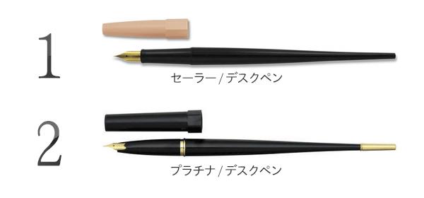 手本執筆でよく使用されたデスクペン【2016年版】