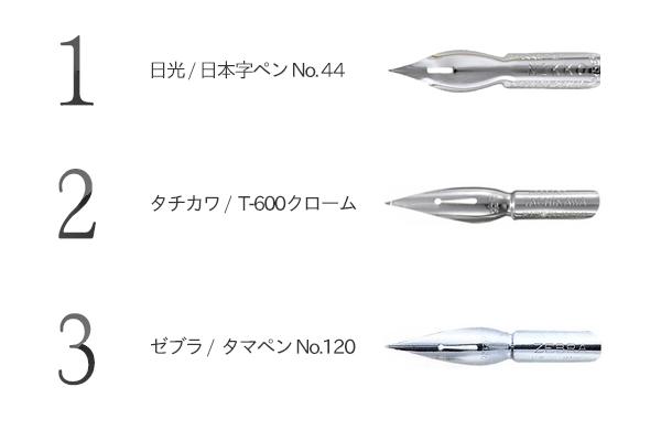 手本執筆でよく使用されたつけペン ペン先【2016年版】