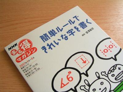 簡単ルールできれいな字を書く本