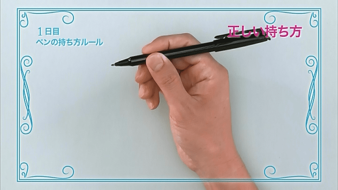 横から見た正しいペンの持ち方