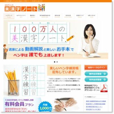 サイト「100万人の美漢字ノート」
