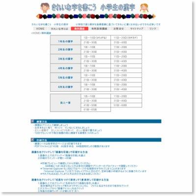 サイト「きれいな字を書こう 小学生の漢字」
