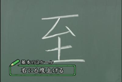 右上がり六度に書いた字