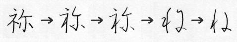 「ね」の字源