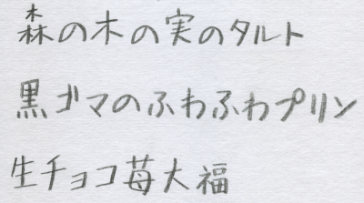 見ながら書いた字