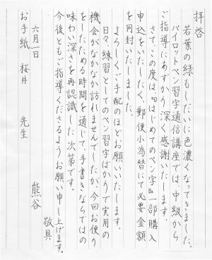 同封した手紙