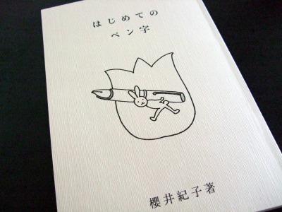 『はじめてのペン字』