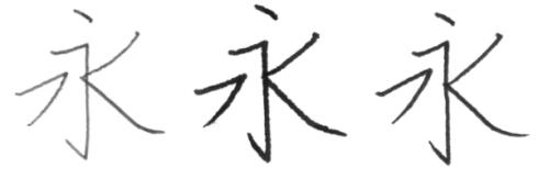 「MIO PAPER 便箋」に書いた字