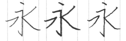「再生紙」に書いた字