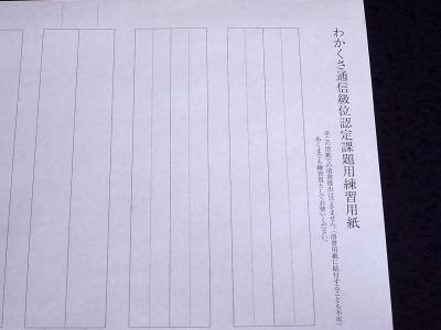 級位認定課題用練習用紙