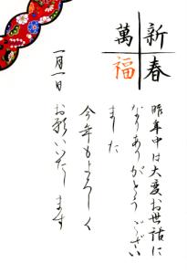 2010年 手書き年賀状
