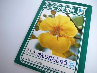 ジャポニカ漢字練習帳