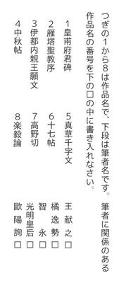 硬筆書写検定 第9問