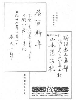 『ぺんらいふ』p.6