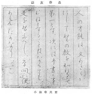 『ぺんらいふ』p.30