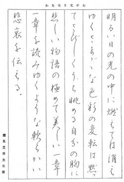 『ぺんらいふ』p.1