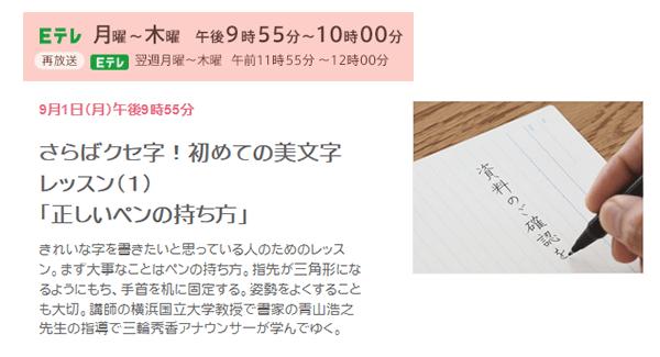 まる得マガジン 放送予告