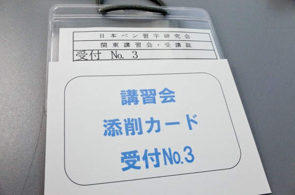 受付した先着順に番号が決まる添削カード