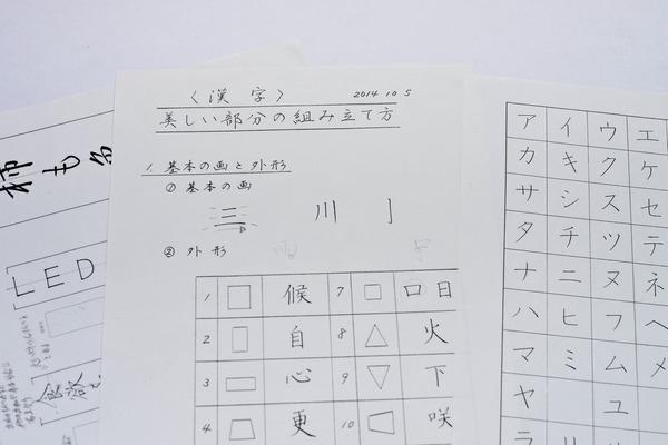 平田秋蹊先生の配布プリント
