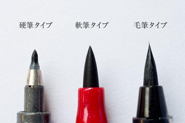 タイプ別 筆ペンの穂先