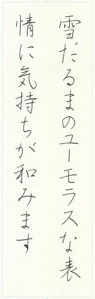 大橋堂万年筆で『ペンの光』課題を書く