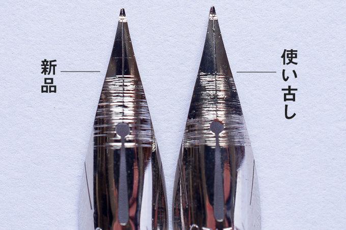新品のペン先(左)と使い古しのペン先(右)を見比べた拡大画像