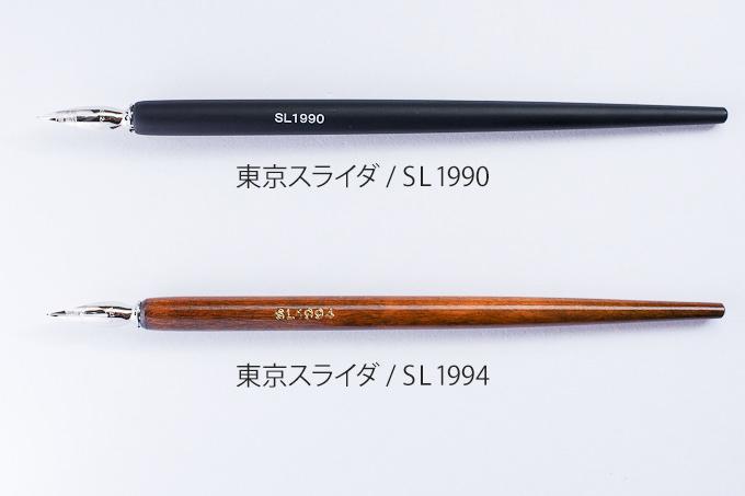 細いタイプのペン軸 2本