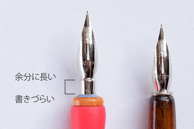 差込口の奥行きを比較。ペン先が浅くしか挿ささらない「タチカワT-36」(左)と根本付近で固定できる金具タイプのペン軸(右)