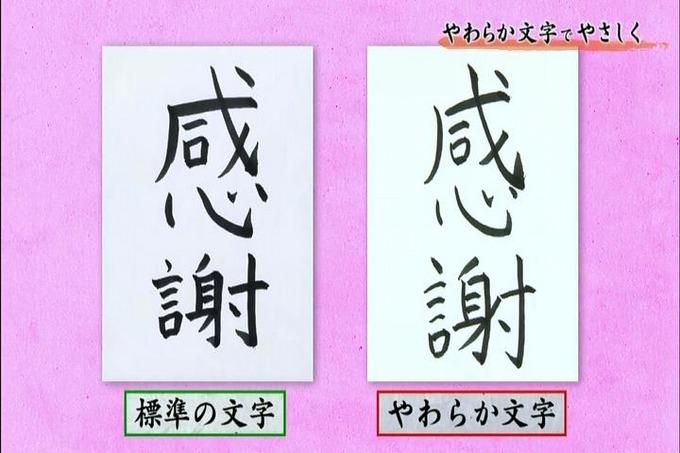 生徒の奥山さんが書いた、やわらか文字による「感謝」