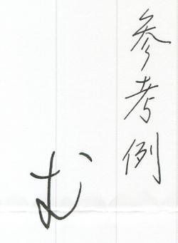 作品に適した「む」の字形