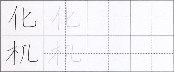 書き込み式練習帳の一部