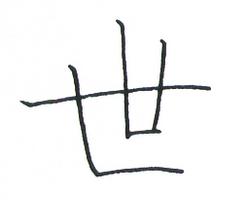 「世」の手本を書写した文字