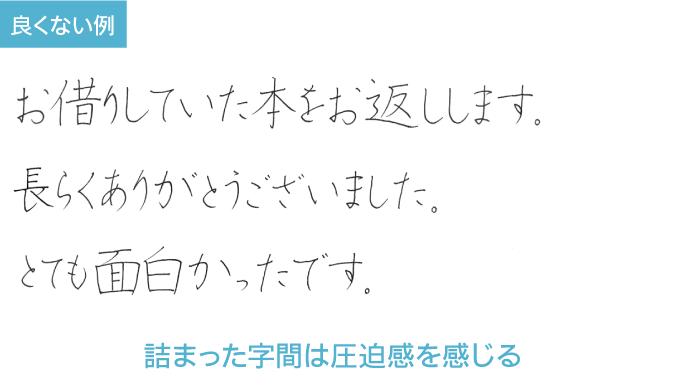 文字と文字の間を隙間なく書いた場合。詰まった字間は圧迫感を感じる