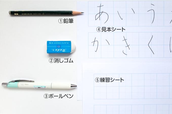 16分割書写に必要な筆記具