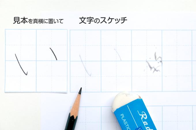 何度も書き直しながら手本の形に近づける文字のスケッチ