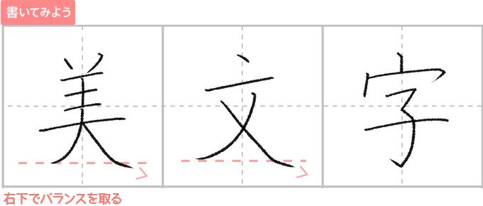 右下重心の法則の実践例