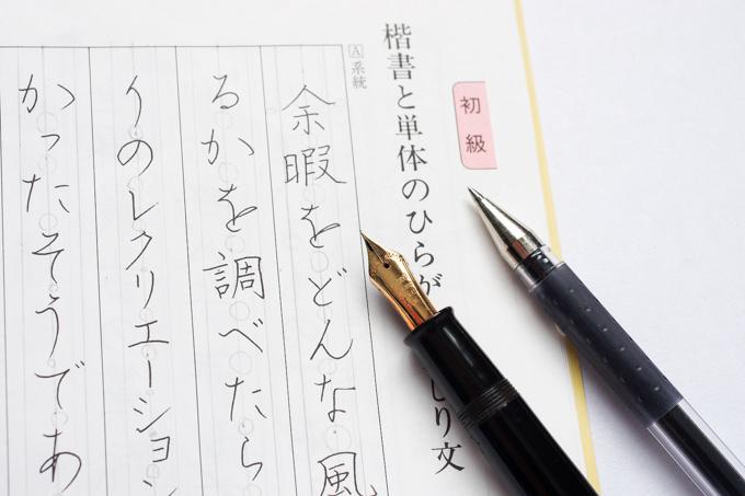 ペン習字のテキストと筆記具