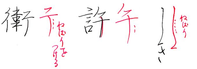 パイロットペン習字の添削ポイント「行書的な線を意識する」