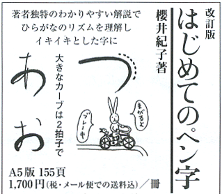 桜井紀子(著) 『はじめてのペン字』の広告