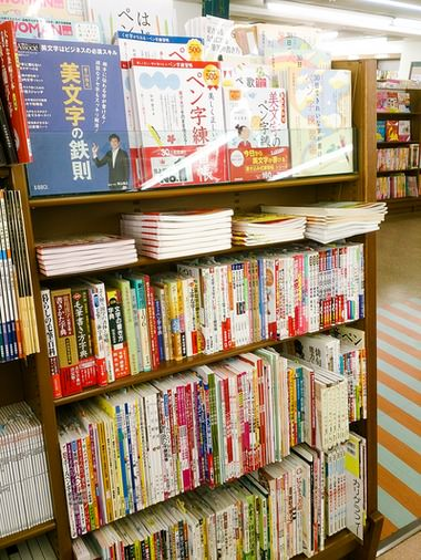 書店のペン字コーナー