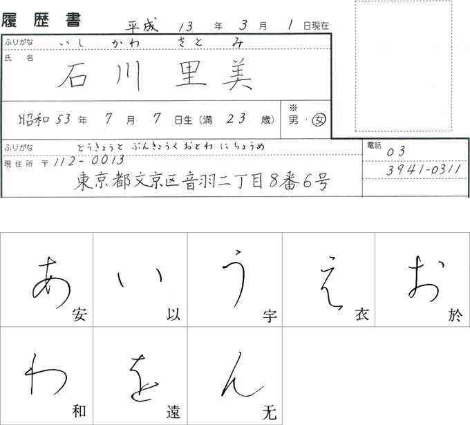 狩田巻山先生の手本
