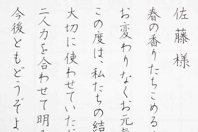 田中鳴舟先生の書きぶり