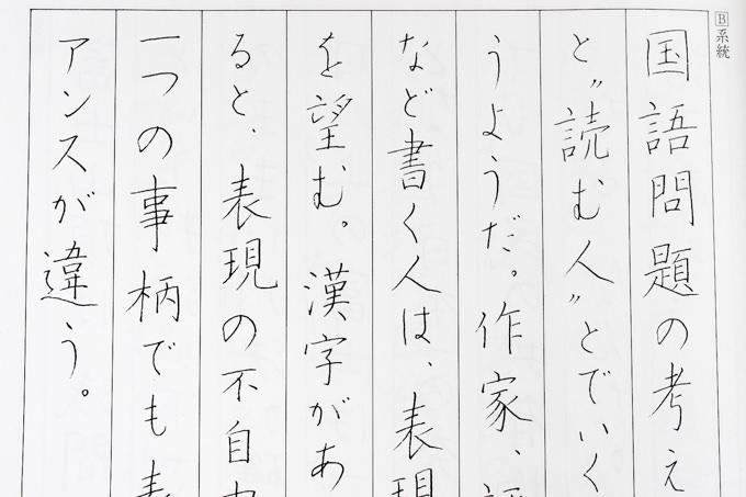 高田香雪先生の書きぶり